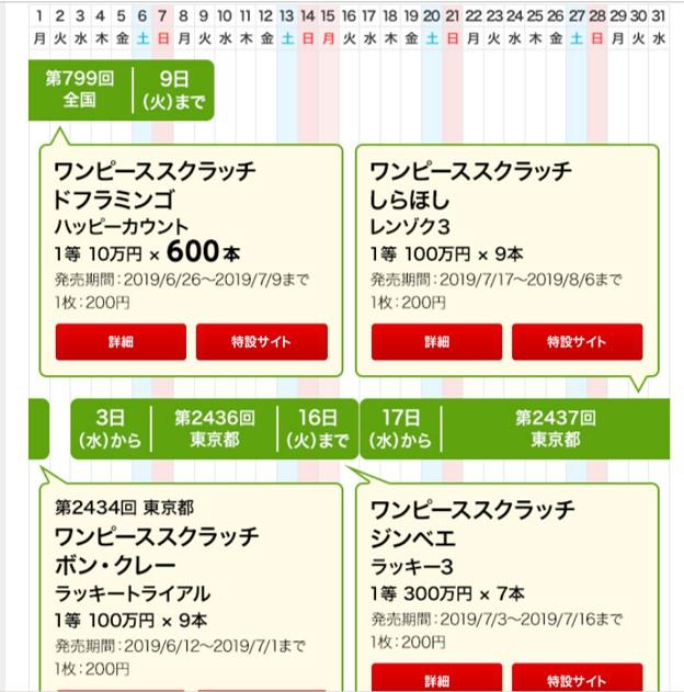 宝くじ公式サイトでスクラッチの情報が記載されている