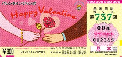 バレンタインジャンボ全国自治宝くじは当たりやすい?