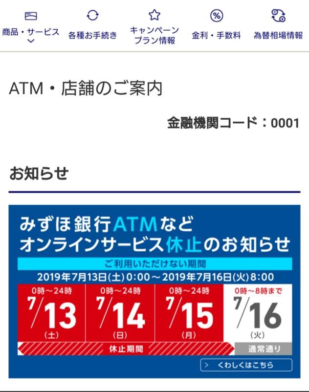 みずほ銀行のお知らせ画面