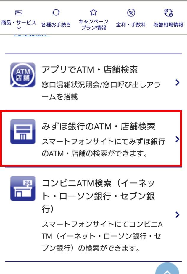 換金してくれるみずほ銀行のATM・店舗検索