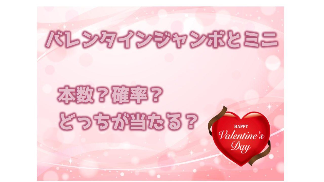 バレンタイン 宝くじ