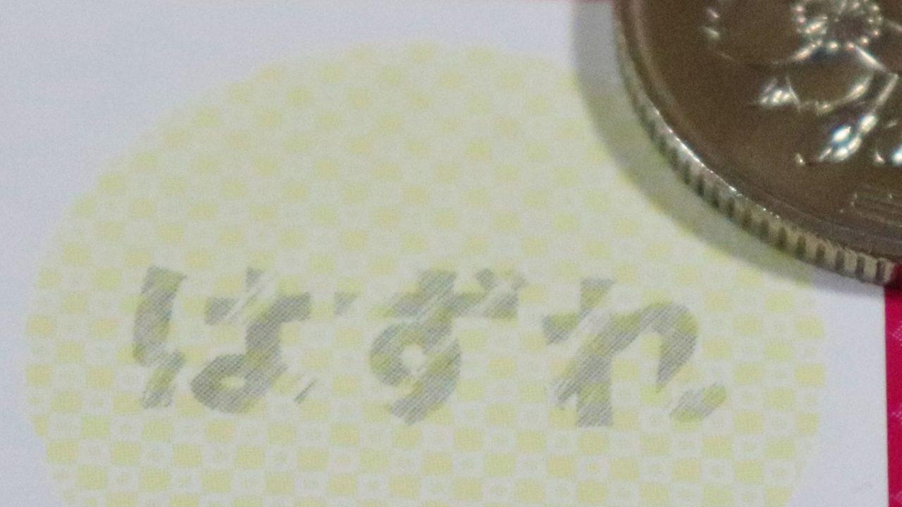 【年末ジャンボミニ】はずれくじで当たる豪華賞品とは?受け取り方など解説!