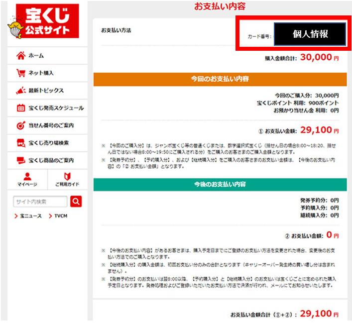 年末ジャンボをネットで購入する方法は?支払い方法なども解説!