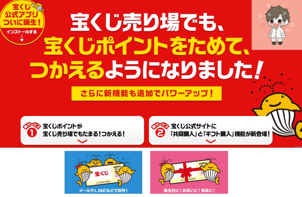 宝くじポイントとは?使い方やカード発行の手順など解説!