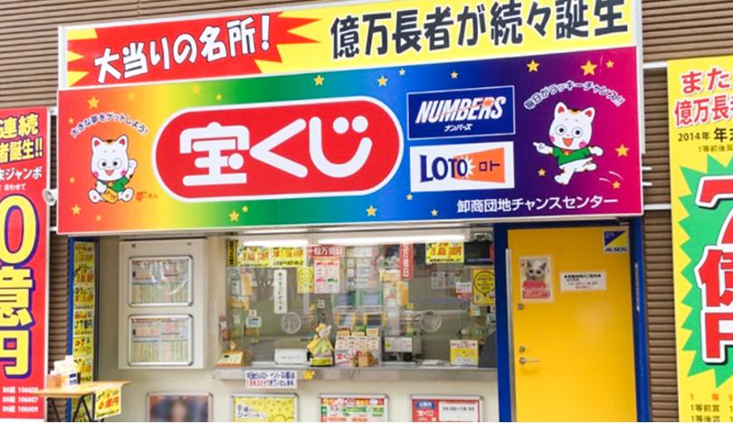 【最新版】宝くじ発売日の年間スケジュール!