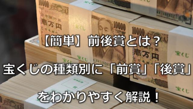 【簡単】前後賞とは?宝くじの種類別に「前賞」「後賞」をわかりやすく解説!
