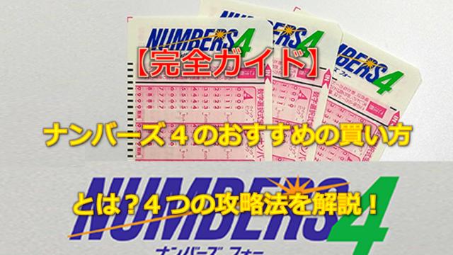 【完全ガイド】ナンバーズ4のおすすめの買い方とは?4つの攻略法を解説!