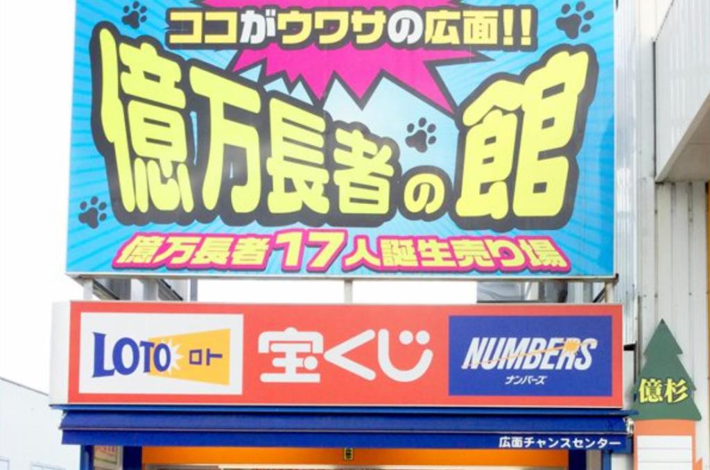 【チャンスセンター】宝くじ売り場の営業時間は?