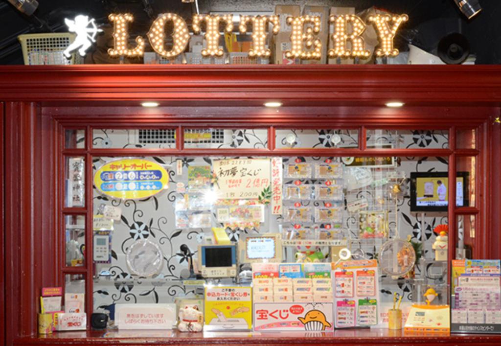 まとめ ネット購入なら「宝くじ売り場の営業時間」を気にせず24時間対応!