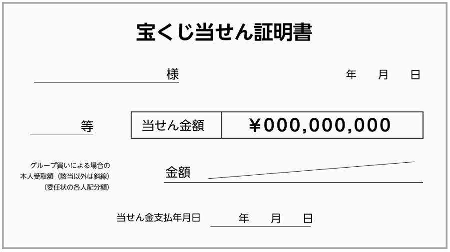 宝くじの税金対策!引かれる前に「宝くじ当せん証明書」を記入しよう!