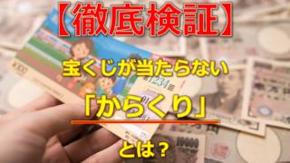 【検証】宝くじが当たらない「からくり」とは?