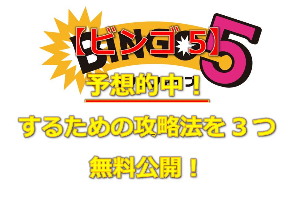 ビンゴ5で予想的中するための攻略法を3つ無料公開!