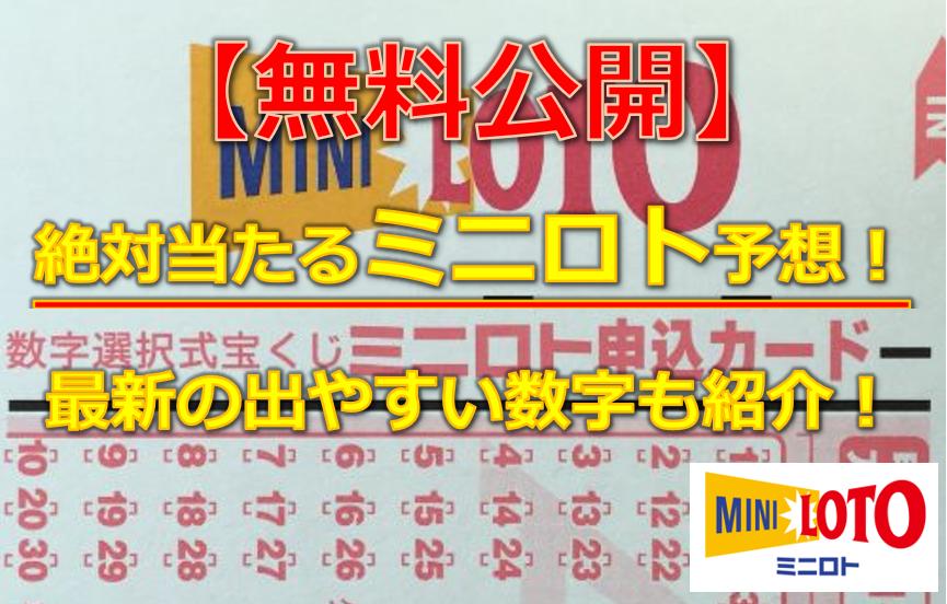 【無料公開】絶対当たるミニロト予想!最新の出やすい数字も紹介!