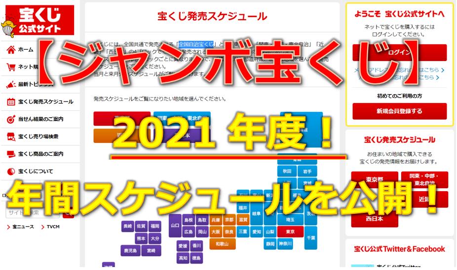 【ジャンボ宝くじ】2021年度!年間スケジュールを公開!