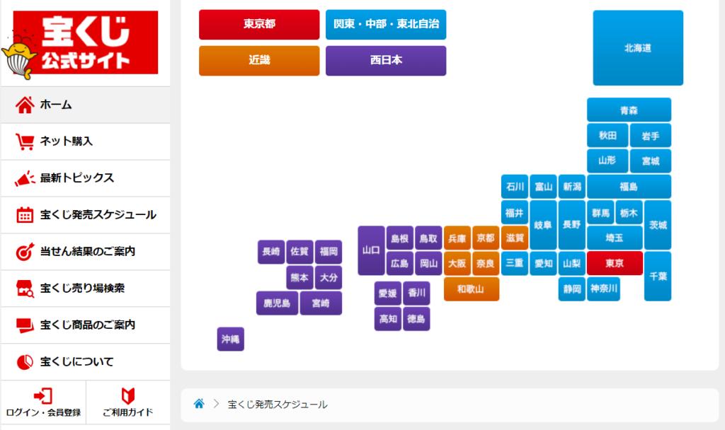 【2021年度】ジャンボ宝くじの年間スケジュールを公開!